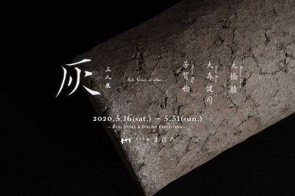 大橋睦・大森健司・芳賀稔 3人展『灰』