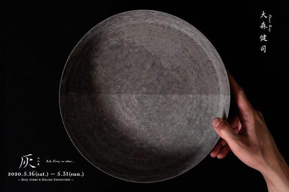 3人展『灰』の作品
