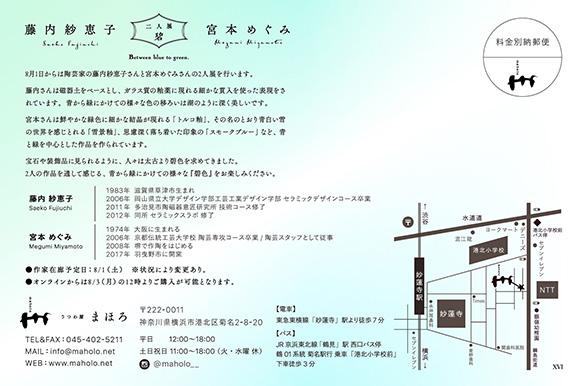 藤内紗恵子・宮本めぐみ 2人展『碧』