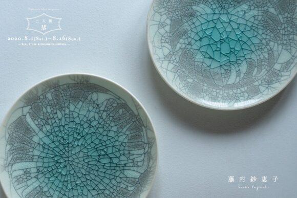 【お知らせ】本日より藤内紗恵子・宮本めぐみ 2人展『碧』の作品をオンラインショップで販売開始いたします