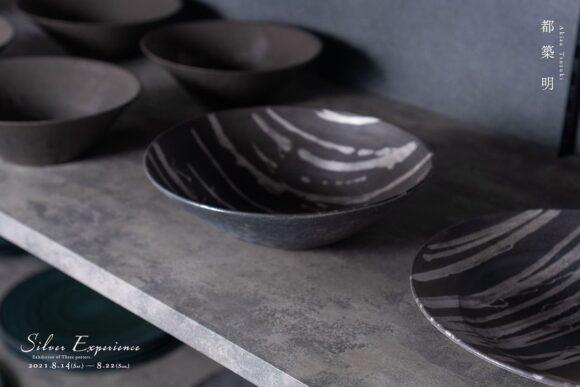 【展示会】いよいよ都築明・船串篤司・村井大介 3人展『Silver Experience』最終日です