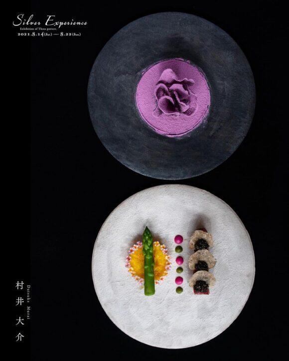 【展示会のお知らせ】都築明・船串篤司・村井大介 3人展『Silver Experience』
