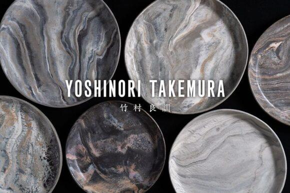 【新着】竹村良訓さんの作品を販売開始いたします。