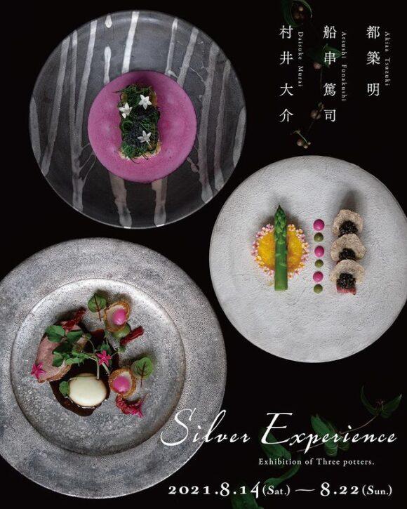 3人展『Silver Experience』