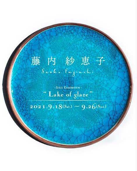 【展示会のお知らせ】藤内紗恵子 個展『Lake of glaze』