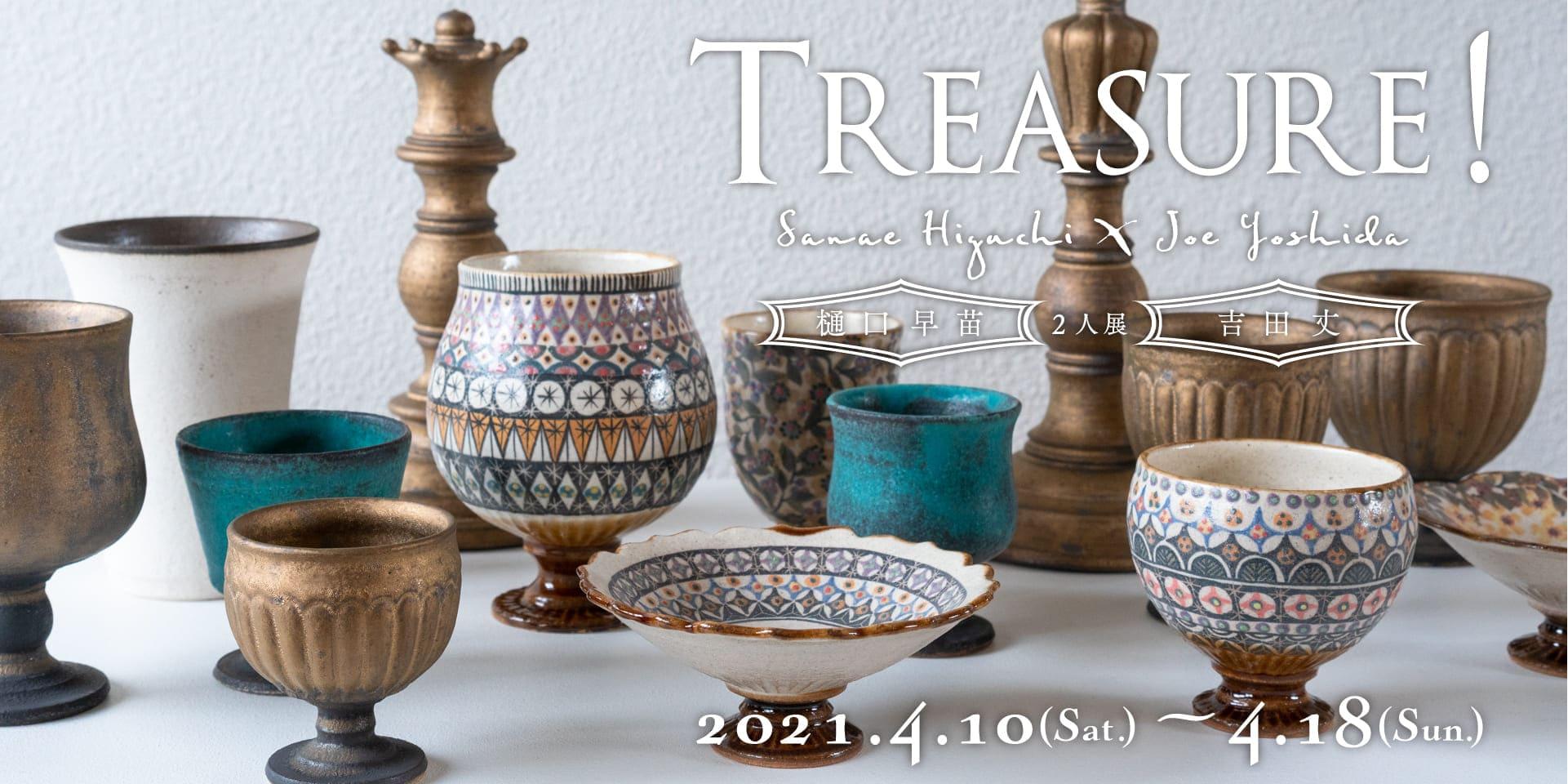 樋口早苗・吉田丈 2人展『Treasure!』