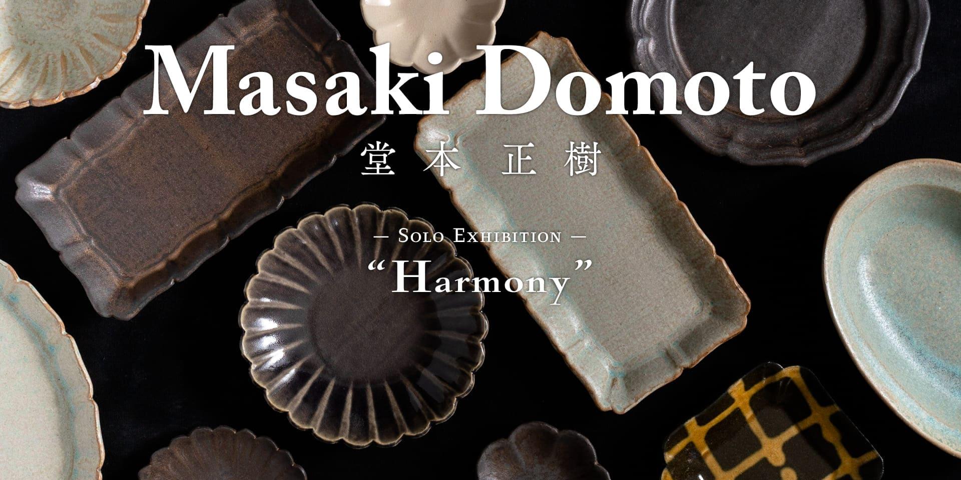 堂本正樹 個展『Harmony』