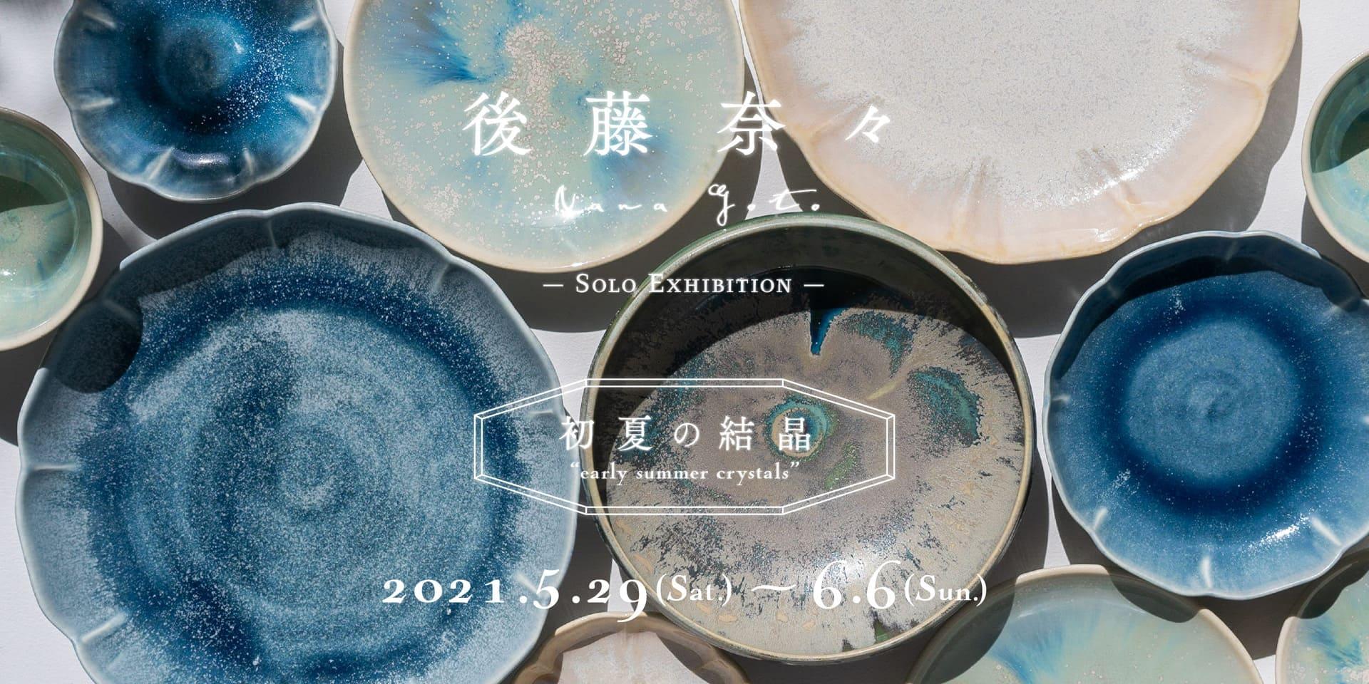 後藤奈々 個展『初夏の結晶』