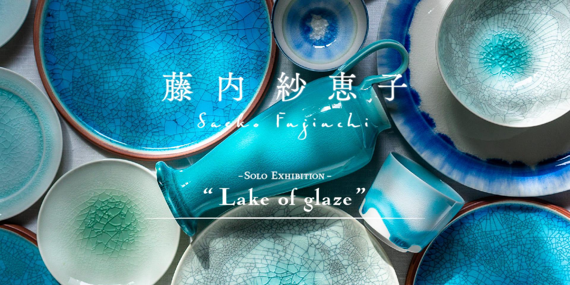 藤内紗恵子 個人展『Lake of glaze』